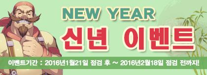 2016 New